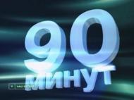 Ток-шоу «90 минут»