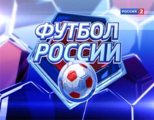 Футбол России онлайн