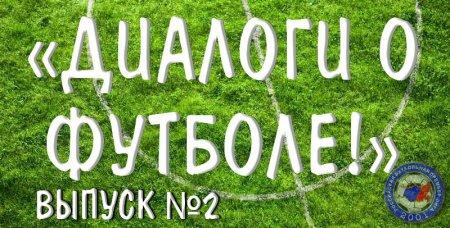 Рубрика: «ДИАЛОГИ О ФУТБОЛЕ!» №2