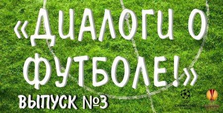 Рубрика: «ДИАЛОГИ О ФУТБОЛЕ!» №3
