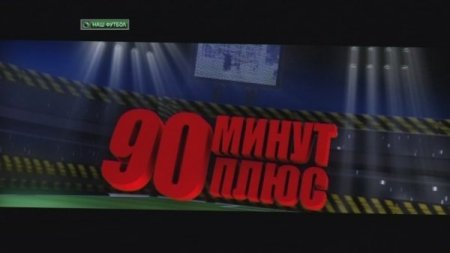 90 минут Плюс / Итоги 41-го тура / Эфир от 28.04.2012