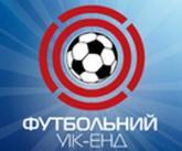 Футбольный Уик-Энд онлайн
