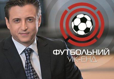 Футбольный Уик-Энд / Эфир от 29.04.2012