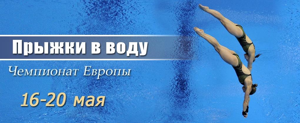 Прыжки в воду: Чемпионат Европы 2012 онлайн