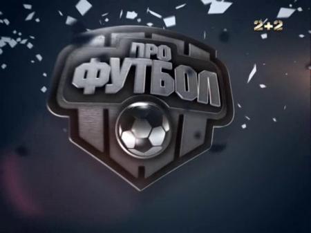 ПРО ФУТБОЛ / Эфир от 16.12.2012