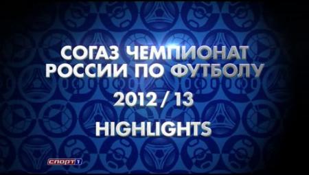 Чемпионат России 2012/2013 / 4 тур / Обзор