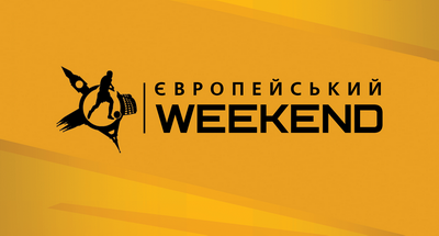 Європейський weekend онлайн