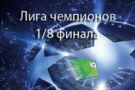 Лига чемпионов.  Превью первых ответных матчей  1/8 финала