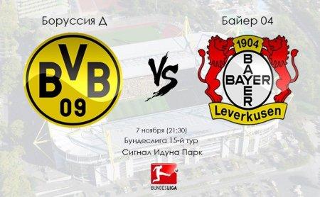 Дортмунд против Леверкузена, как матч за 2-е место!