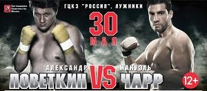 Бокс. Александр Поветкин - Мануэль Чарр онлайн