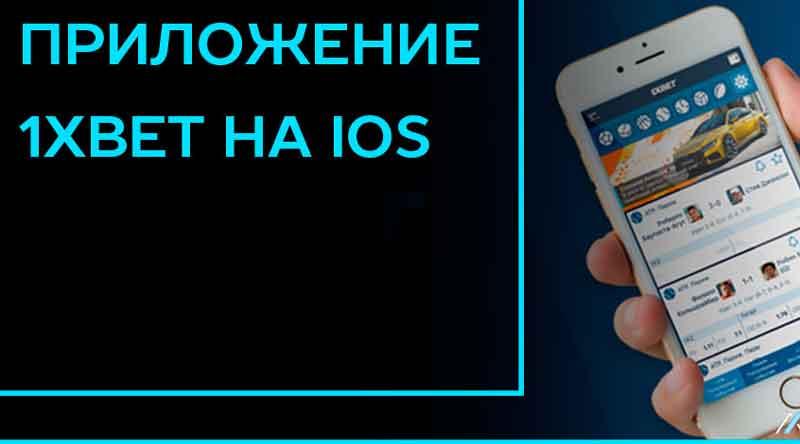 1хбет на айфон