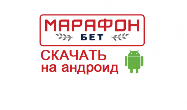 MarathonBet Android