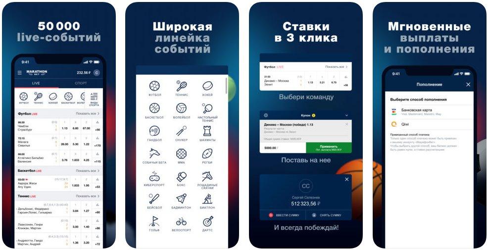 Марафон букмекерская контора приложение для ios [PUNIQRANDLINE-(au-dating-names.txt) 70