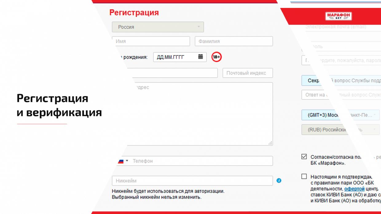 марафон букмекерская контора в ульяновске
