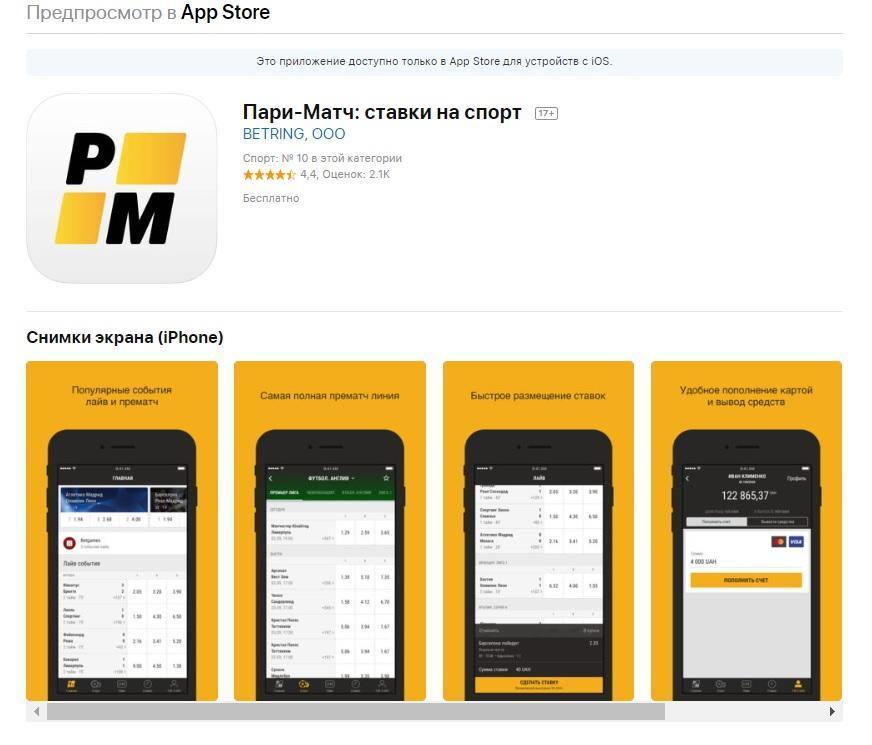приложение на айфон