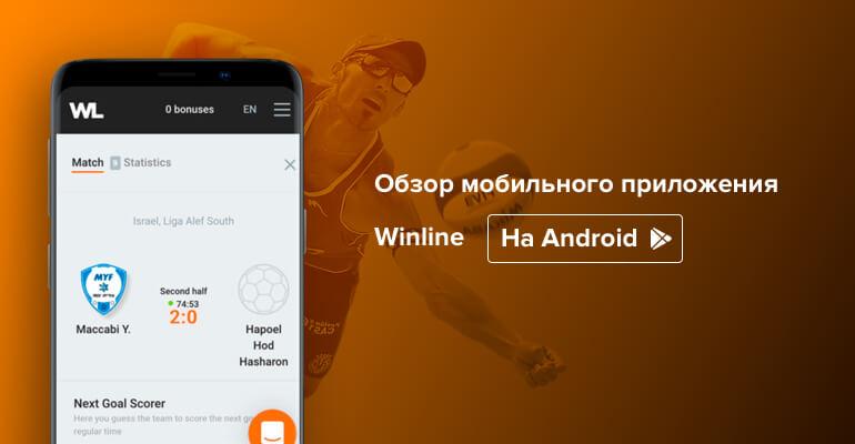 Винлайн на андроид