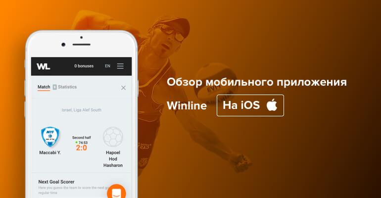 Winline на айфон