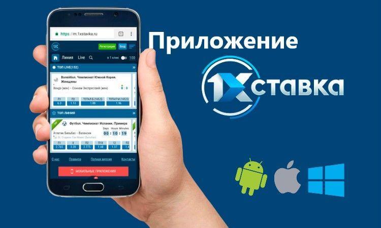 1хставка приложение