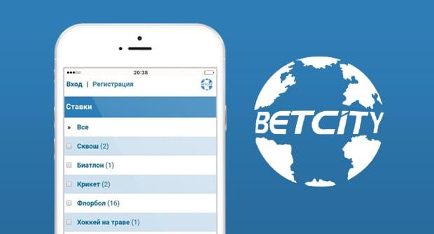 Betcity приложение