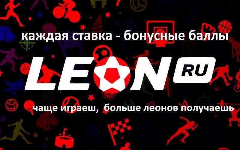 Программа лояльности Леон