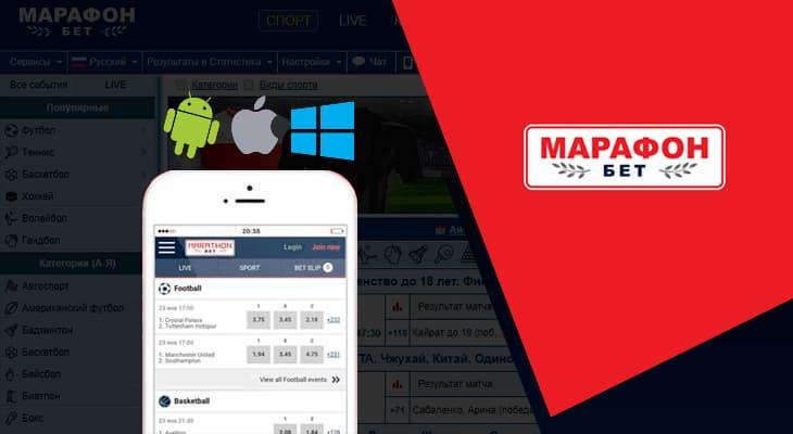marathon приложение