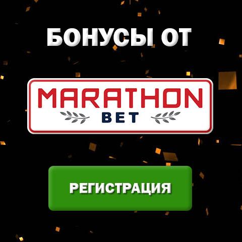 бонус при регистрации марафон