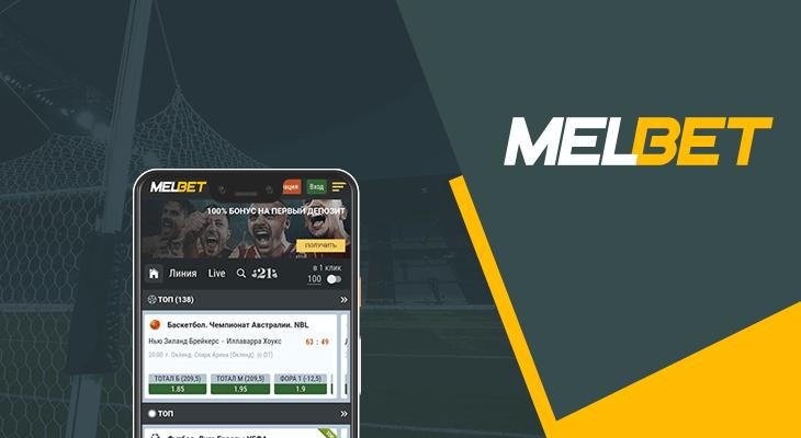 "Рабочее зеркало БК ""Мелбет"" (Melbet) ◁▷ LiveFootball.WS"