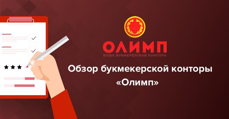 букмекеры русскоязычные