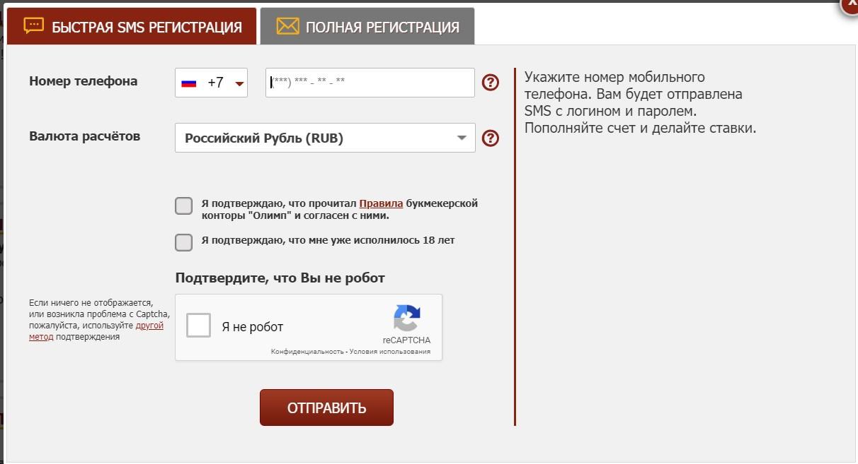 быстрая регистрация в бк олимп