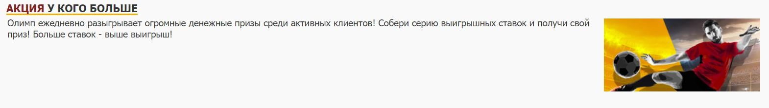 "акция ""У кого больше"" Олимп"