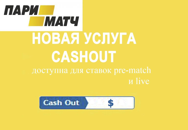 услуга cashout parimatch