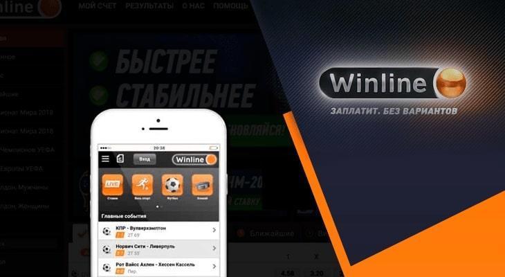 мобильное приложение винлайн